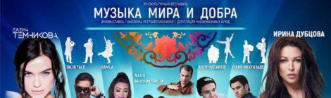 Этнокультурный фестиваль «Музыка мира и добра»
