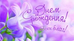 Поздравляем с юбилеем Осетинскую Ольгу Владимировну!