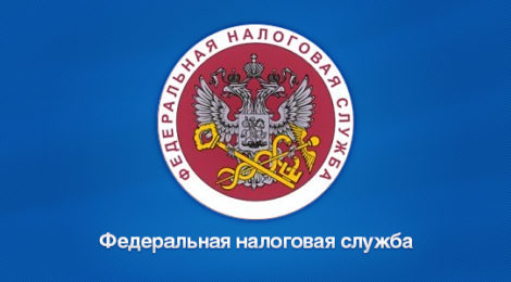 ФНС России информирует