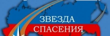 """Звезда спасения"""