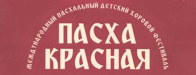 Международный пасхальный детский хоровой фестиваль «Пасха Красная»