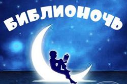 """Библионочь в библиотеке """"Измайловская"""""""