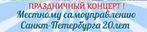 Праздничный концерт, посвященный 20-летию местного самоуправления в Санкт – Петербурге