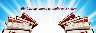 """Конкурс чтецов """"Любимые стихи из любимых книг"""""""