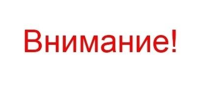 РЕЖИМ РАБОТЫ ОРГАНОВ ОПЕКИ 17 АПРЕЛЯ 2018 ГОДА