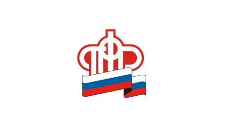 В Управлении Пенсионного фонда в Адмиралтейском районе Санкт-Петербурга состоится «горячая линия»