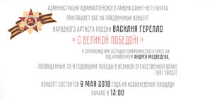 Приглашаем за билетами на концерт!