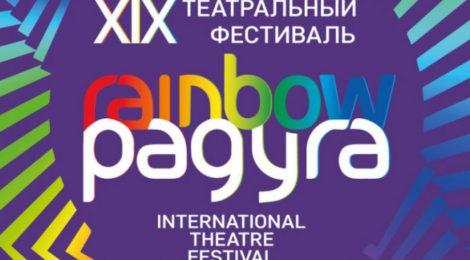 Жители МО Измайловское на ХIХ Международном театральном фестивале «Радуга»