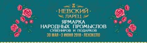 Международная выставка-ярмарка «Невский ларец»!