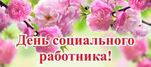 8 июня - День социального работника!
