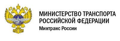 МИНИСТЕРСТВО ТРАНСПОРТА РОССИЙСКОЙ ФЕДЕРАЦИИ СООБЩАЕТ