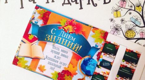 Приглашаем за подарками к 1 сентября для начальных классов
