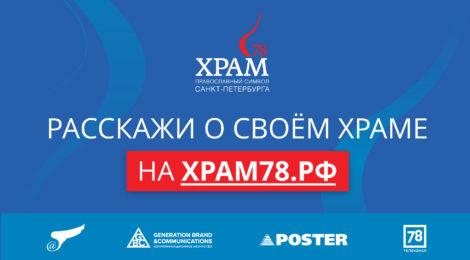 Народный конкурс «Храм78. Православный символ Санкт Петербурга»  пройдет в Санкт-Петербурге