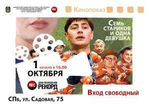 Афиша кинопоказ
