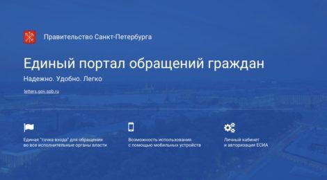 В Петербурге функционирует Единый портал обращений граждан