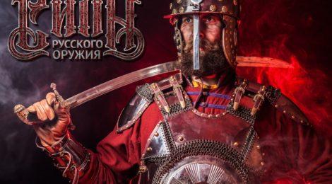 Проект «Сила Русского Оружия»
