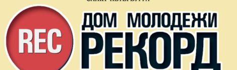 Кинопоказ в РЕКОРДЕ