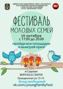 АФИША Фестиваль молодых семей