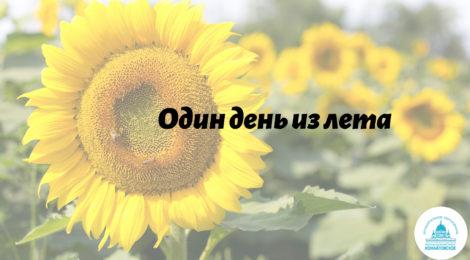 """Итоги конкурса """"Один день из лета"""""""