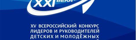 В Петербурге наградили лидеров XXI века