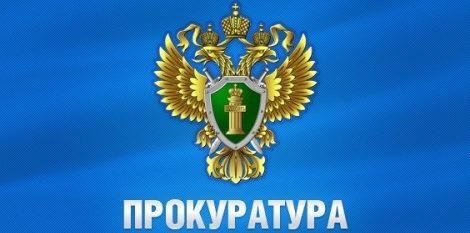 Санкт-Петербургская транспортная прокуратура разъясняет: