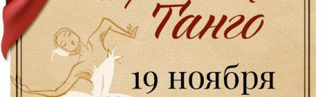 """Приглашаем на VI городской фестиваль танцев на колясках """"Адмиралтейское танго"""""""