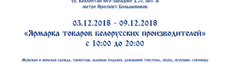 Славянская ярмарка в Санкт-Петербурге
