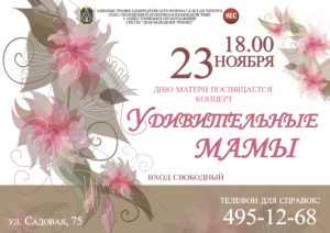 Афиша Удивительные мамы