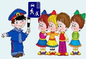 Внимание - дети