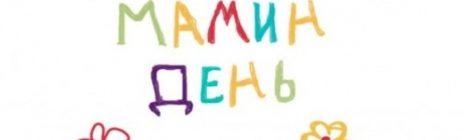 """Фестиваль """"Мамин день"""""""