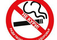 15 ноября 2018 года – Международный день отказа от курения