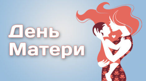В Петербурге пройдет конкурс, посвященный Дню матери