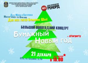 Афиша бумажный новый год (1)