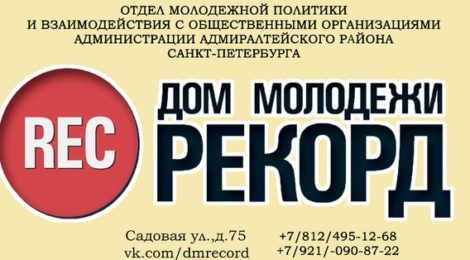 """Большой Новогодний концерт в ДМ """"Рекорд"""""""