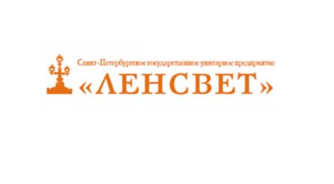 СПб ГУП «Ленсвет» объявляет День открытых дверей