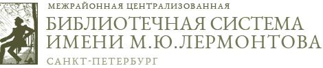 Новогодняя программа в библиотеке им. М.Ю. Лермонтова