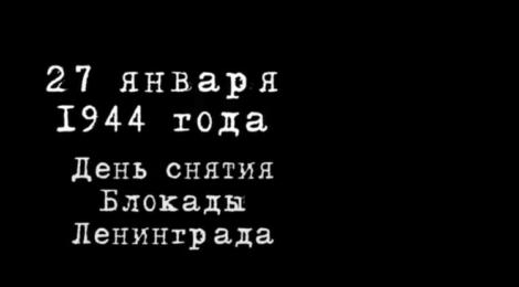 Мы помним тебя Ленинград, памятные мероприятия в школах