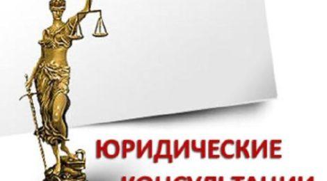 Бесплатная консультация юриста в МО Измайловское