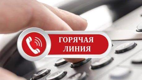 """Всероссийская """"Горячая линия"""" Роспотребнадзора по услугам такси и каршеринга"""