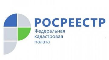 Кадастровая палата проведет вебинар на тему: «Практические советы по изготовлению техплана»