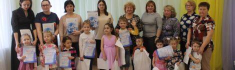 Награждение воспитанников Детского сада № 123