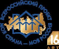 Всероссийский конкурс «Моя страна - моя Россия»