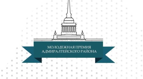 Общественное признание Адмиралтейского района