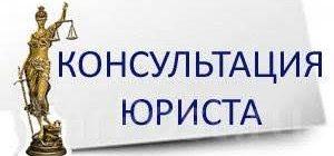 Приглашаем на бесплатные юридические консультации