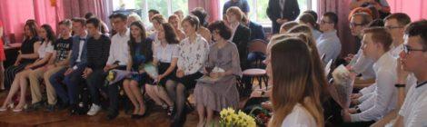 Торжественная церемония вручения аттестатов