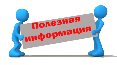 Памятка безопасности при онлайн - покупке товаров и онлайн - оплате услуг