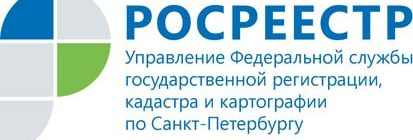 26 июня 2020 года Управление Росреестра  по Санкт-Петербургу проводит  горячую телефонную линию