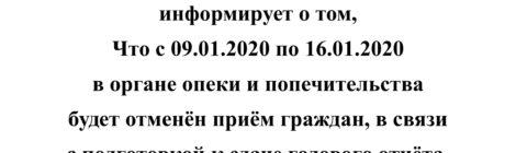 Уважаемы жители! С 09.01.2020 по 16.01.2020 в органе опеки и попечительства будет отменён приём граждан, в связи с подготовкой к сдаче годового отчёта.