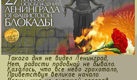 Дорогие ветераны, защитники и жители блокадного Ленинграда! Поздравляю вас с Днём полного снятия блокады Ленинграда!