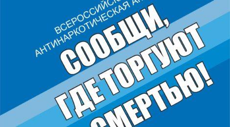 """В период с 16 по 27 марта 2020 года проводится I этап Общероссийской акции """"Сообщи, где торгуют смертью""""."""
